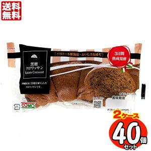 コモパン 黒糖クロワッサン 40個セット 【2ケース売り】【賞味期限14日以上の商品をお届けします】 送料無料