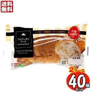コモパン クロワッサンリッチ 40個セット 【2ケース売り】 【賞味期限14日以上の商品をお届けします】 送料無料