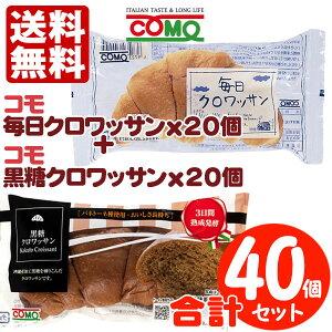 送料無料 コモパン 毎日クロワッサン(20個)& 黒糖クロワッサン(20個) 【2ケース売り】【賞味期限14日以上をお届けします】
