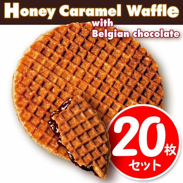 【送料無料】 オランダ ハニーキャラメル ワッフル ベルギーチョコレート 30g×20枚 ストロープワッフル
