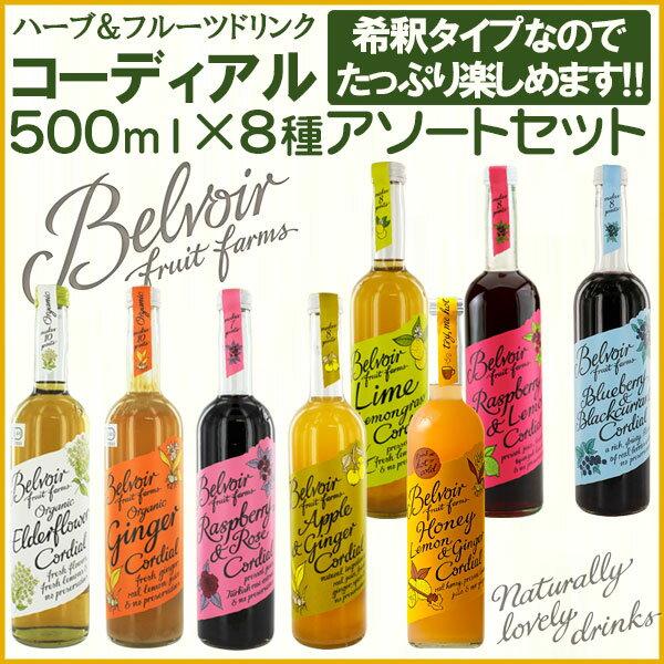 ◆ コーディアル 希釈飲料 8本アソート 【セット割引】