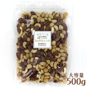 アール物産 無添加 無塩 5種 ミックスナッツ 500g