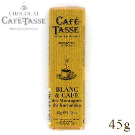 Cafe-tasse カフェタッセ コーヒーホワイトチョコレート 45g