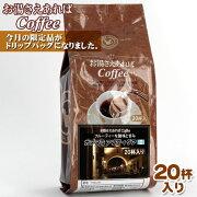 お湯さえあればコーヒーグアテマラアンティグア20杯