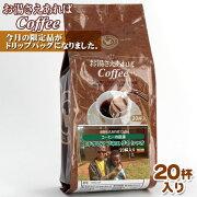 お湯さえあればコーヒーエチオピアブネエダネシャオ20杯
