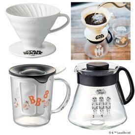 限定品 HARIO ハリオ スター・ウォーズ コーヒー・紅茶 3点セット