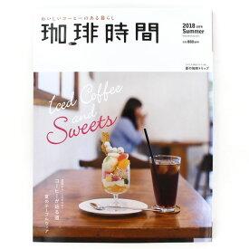 珈琲時間 2018年8月号 Summer
