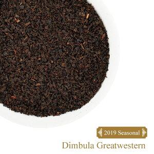【限定品】2019年クオリティーシーズン ディンブラ グレートウエスタン茶園(50g) BOP / 紅茶 ブラックティー Great Western