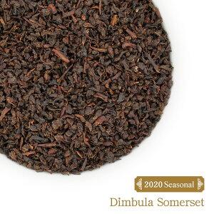 【限定品】2020年クオリティーシーズン ディンブラ サマセット茶園(50g) BOP / 紅茶 ブラックティー Somerset