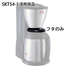 メリタ 部品 ノア SKT54-1B (ブラック)ポット用フタ部分のみ 取寄品/日付指定不可