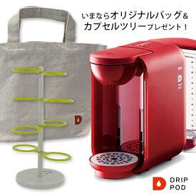 UCC ドリップポッド DP2-R レッド DripPod 送料無料