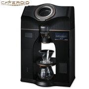 カフェロイド焙煎機付き全自動コーヒーマシン