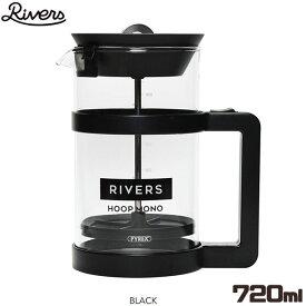 RIVERS リバーズ コーヒープレス フープ モノ 720ml ブラック