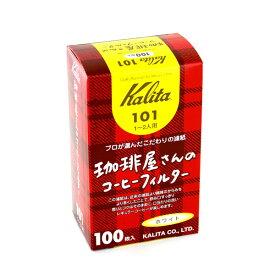 カリタ 珈琲屋さんフィルター101 ホワイト(100枚入)1〜2人用
