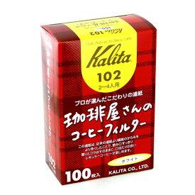 カリタ 珈琲屋さんフィルター102 ホワイト(100枚入)2〜4人用