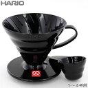 限定品 HARIO ハリオ V60 透過ドリッパー 02 ブラック PP製/VD-02-B-H