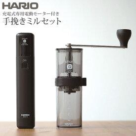 HARIO ハリオ スマートG 電動ハンディコーヒーグラインダー EMSG-2B 送料無料