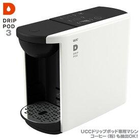 UCC ドリップポッド DP3(W) ホワイト DripPod 抽出機 送料無料