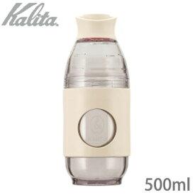 Kalita カリタ GO-BREW Ivily アイボリー 500ml