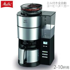 Melitta メリタ アロマフレッシュサーモ 2-10杯用 AFT1021-1B ミル付き全自動コーヒーメーカー 送料無料