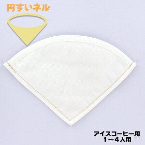 丸太 円すいネル アイスコーヒー豆専用ネルフィルター 1〜4人用 綿綾ネル生地 綿100% 1枚