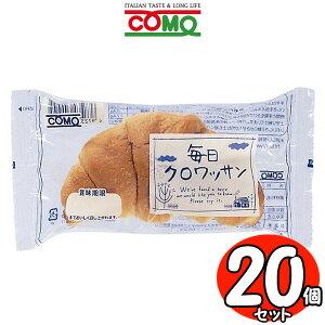 コモパン 毎日クロワッサン 20個セット【賞味期限14日以上の商品をお届けします】