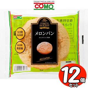 コモパン メロンパン 12個セット【賞味期限14日以上の商品をお届けします】