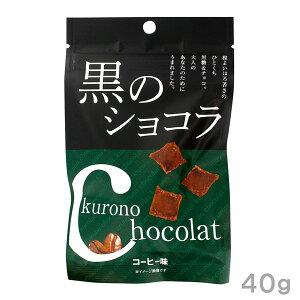 琉球黒糖 黒のショコラ コーヒー味 40g