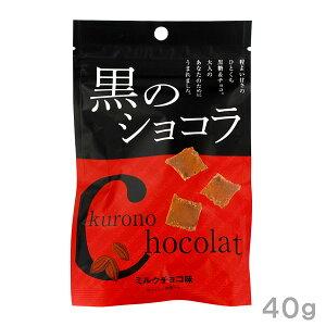 琉球黒糖 黒のショコラ ミルクチョコ味 40g