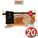 コモパン クロワッサンリッチ 20個セット【賞味期限14日以上の商品をお届けします】