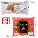 送料無料 コモパン 毎日クロワッサン(20個)& デニッシュ メープルキャラメル(12個) 【2ケース売り】