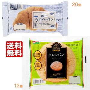 コモパン 毎日クロワッサン(20個)& メロンパン(12個) 【2ケース売り】【賞味期限14日以上の商品をお届けします】 送料無料