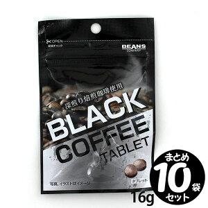 ビンズ ブラックコーヒータブレット 16g × 10個セット
