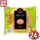 送料無料 コモパン メロンパン 24個セット 【2ケース売り】