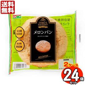 コモパン メロンパン 24個セット 【2ケース売り】【賞味期限14日以上の商品をお届けします】 送料無料