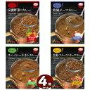 神戸テイスト カレーシリーズ 4種セット MCC食品