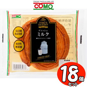 コモパン デニッシュ ミルク 18個セット【賞味期限14日以上の商品をお届けします】
