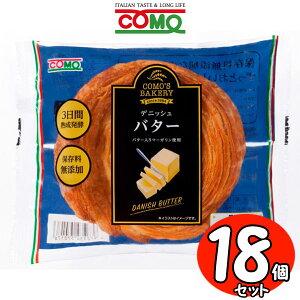 コモパン デニッシュ バター 18個セット【賞味期限14日以上の商品をお届けします】