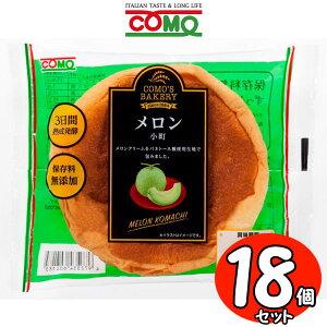 コモパン メロン小町 18個セット【賞味期限14日以上の商品をお届けします】