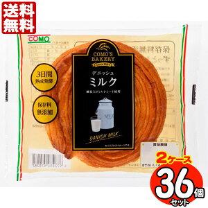 コモパン デニッシュ ミルク 36個セット 【2ケース売り】【賞味期限14日以上の商品をお届けします】 送料無料