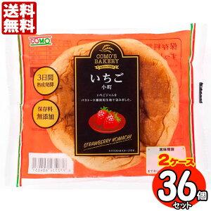 コモパン いちご小町 36個セット 【2ケース売り】【賞味期限14日以上の商品をお届けします】 送料無料