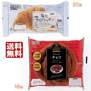 コモパン 毎日クロワッサン(20個)& デニッシュ チョコ(18個) 【2ケース売り】【賞味期限14日以上の商品をお届けします】 送料無料