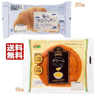 コモパン 毎日クロワッサン(20個)& デニッシュ クリーム(18個) 【2ケース売り】【賞味期限14日以上の商品をお届けします】 送料無料