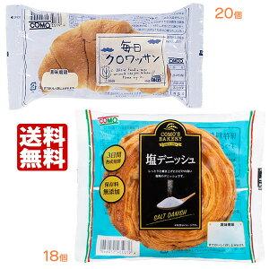 送料無料 コモパン 毎日クロワッサン(20個)& 塩デニッシュ(18個) 【2ケース売り】【賞味期限14日以上の商品をお届けします】