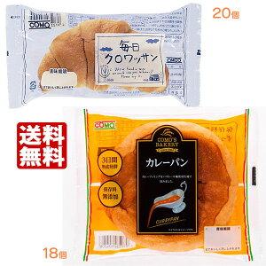 送料無料 コモパン 毎日クロワッサン(20個)& カレーパン(18個) 【2ケース売り】【賞味期限14日以上の商品をお届けします】