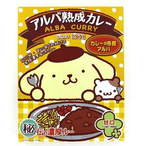 ポムポムプリン アルバ熟成カレー 甘口 180g 本格濃厚金沢カレー