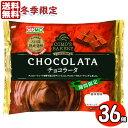 冬季限定 コモパン チョコラータ 36個セット 【賞味期限14日以上をお届けします】 送料無料