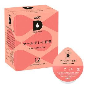 UCC ドリップポッド アールグレイ紅茶 12個入   DRIP POD専用カプセルティー