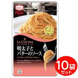 MCC パスタソース 明太子とバターのソース 90g×10袋 【セット割引】