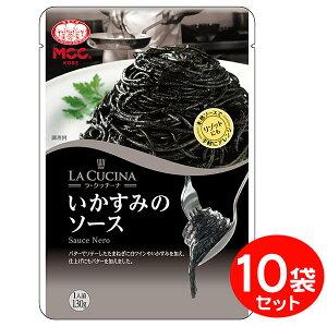 MCC パスタソース いかすみのソース 130g×10袋 【セット割引】